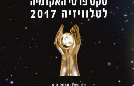 חולקו פרסי האקדמיה הישראלית לטלויזיה לשנת 2917