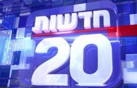 """חדשות 20 – מהדורה מהמתנ""""ס"""