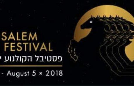 פותחים שערים בפסטיבל הקולנוע בירושלים